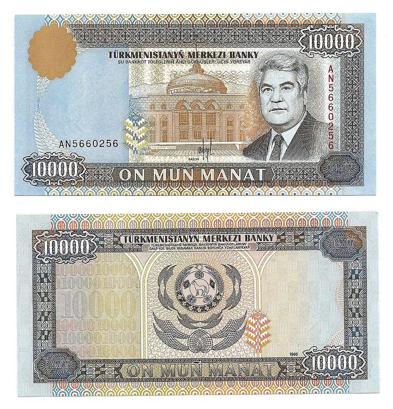 800px-Turkmenistan_10,000_Manat_1996_UNC_Banknote